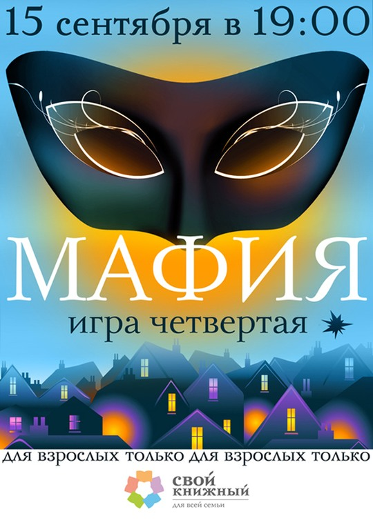 """Мафия"""" и мастер-классы для детей в Своем Книжном - Афиша - Одинцово, Одинцовский район"""