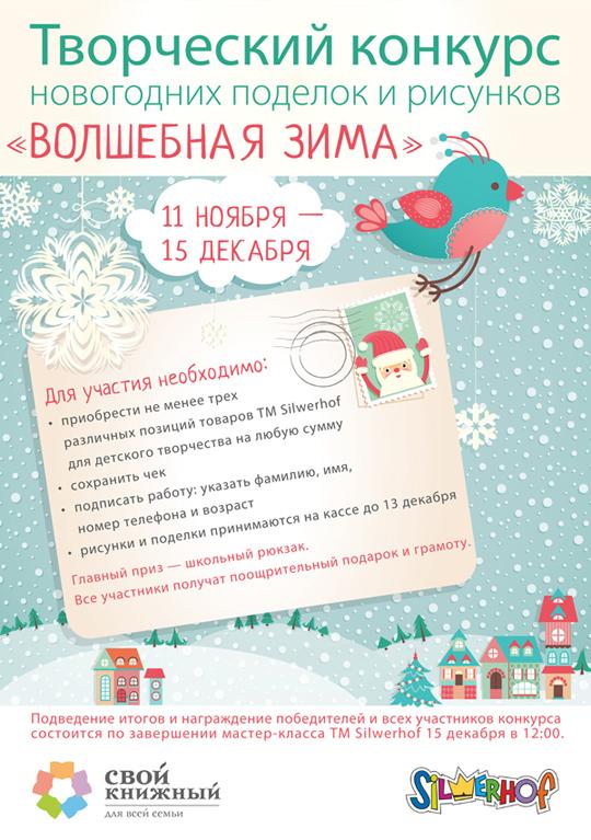 Конкурс новогодних поделок в детском саду положение 85