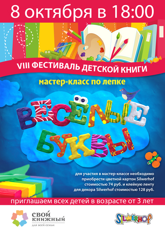 Новосибирск мастер класс по лепке