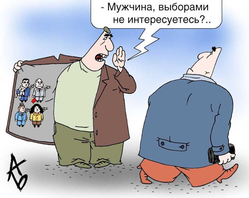 Людмиле, смешные рисунки выборов